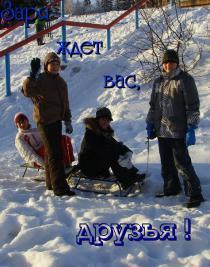 Зимние каникулы в «Заре» - Подмосковье